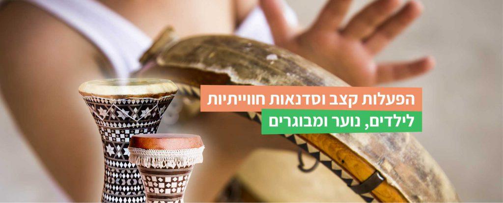 אתר ערן דרבוקות - חוויית התיפוף
