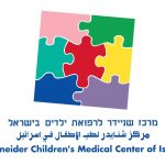 לוגו מרכז שניידר לרפואת ילדים
